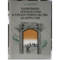 Памятники архитектуры и градостроительства Белоруссии.