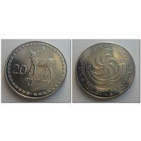 20 тетри Грузия 1993 год, KM# 80, 20 THETRI, из мешка