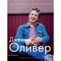 Джейми Оливер / Jamie Oliver. Голый повар. Кулинарное шоу Джейми Оливера. САМАЯ ПОЛНАЯ КОЛЛЕКЦИЯ ВИДЕО (27 дисков) + 8 КНИГ в электронном виде. Скриншоты внутри