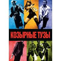 Фильмы: Козырные тузы (Лицензия, DVD)