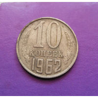 10 копеек 1962 СССР #08
