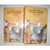 Дебидур А. Дипломатическая история Европы 1814-1878. В 2-х томах.