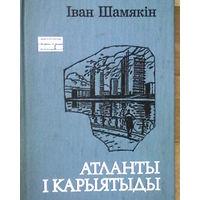 И.Шамякин-Атланты і Карыятыды-с иллюстрациями