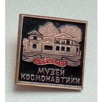 Шоршелы, Музей Космонавтики  1-3