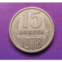 15 копеек 1978 СССР #01