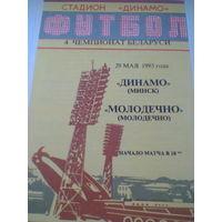 29.05.1995 Динамо Минск--Молодечно тираж 30 штук