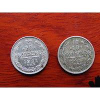 10 копеек серебром 1911 и 1913 года. AU/UNC!