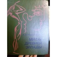 Мифы древней Эллады (А.И Немировский)