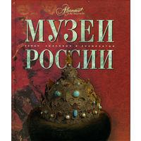 Музеи России. Серия Самые красивые и знаменитые