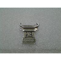 Значок. Памятник Казарскому.