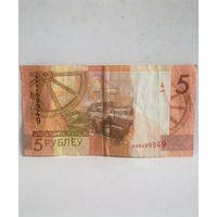 5 рублей радар АН 9499949 красивый зеркальный номер 2009г