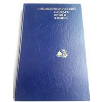 Энциклопедический словарь юного физика. В.А. Чуянов. М; Педагогика, 1984 #0002