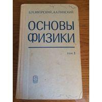Основы физики. В двух томах. Том 1