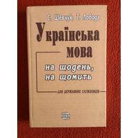 С.Шевчук, Т.Лабода Украинский язык на каждый день, на каждый час.