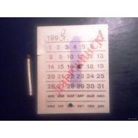 Редчайший проездной билет (карточка) на один день 1999 года, г. Дзержинск Нижегородской области.
