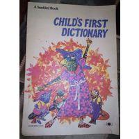 Детский английский словарь.