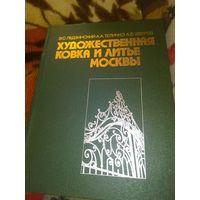 Книга Художественная ковка и литьё Москвы