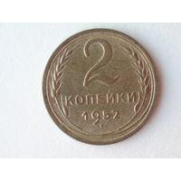 2 копейки 1952 UNC