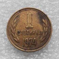 1 стотинка 1974 Болгария #04
