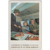 1981 Аэрофлот к вашим услугам.
