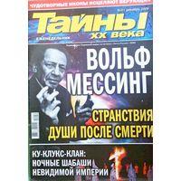 "Журнал ""Тайны ХХ века"", No51, 2009 год"