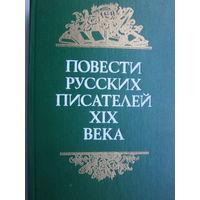 Повести русских писателей 19 века