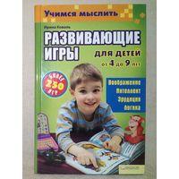 Учимся мыслить. Развивающие игры для детей от 4 до 9 лет. И. Коваль. Более 250 игр. Воображение. Интеллект. Эрудиция. Логика.