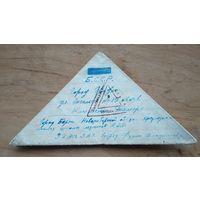 Воинское письмо-треугольник из Новосибирской военной авиационной школы пилотов (АДД) (г.Бердск) в Гродно.
