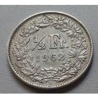 Швейцария 1/2 франка 1962 г. (1)
