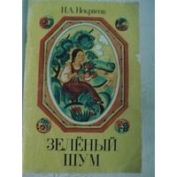Н.А.Некрасов.Зеленый шум