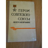 Герои Советского Союза. Могилевчане
