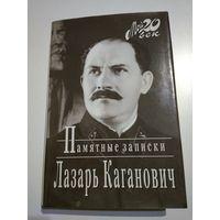 Лазарь Каганович. Памятные записки.