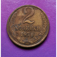 2 копейки 1970 СССР #06
