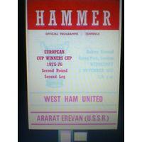05..11.1975--Вест Хэм Англия--Арарат Ереван СССР--кубок кубков