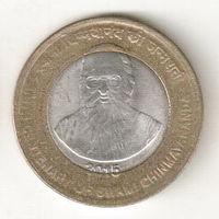 Индия 10 рупия 2015 100 лет со дня рождения Шинмайянанды Сарасвати