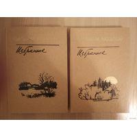 Вильям Козлов.Избранное.В 2 томах(комплект из 2 книг). Самовывоз.Почтой не высылаю.