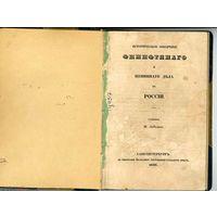 RRR Забелин Историческое обозрение финифтяного и ценинного дела России 1853 г первое прижизненое изд