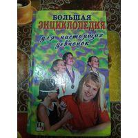 Книга Большая энциклопедия для настоящих девчонок