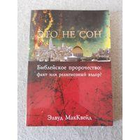 """Книга Элвуда МакКвейда  """"Это не сон. Библейское пророчество: факт или религиозный вздор"""". Киев, 2017 год."""