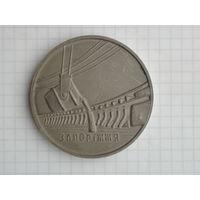 Медаль Запорожье Титан #MС-26