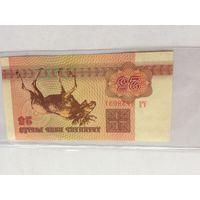 25 рублей РБ образца 1992 года, серия АЛ (АЛ 8428031)