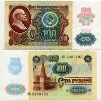 СССР. 100 рублей (образца 1991 года, P243) [серия КП]