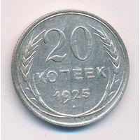 20 копеек 1925 года_состояние VF