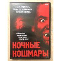 DVD НОЧНЫЕ КОШМАРЫ (ЛИЦЕНЗИЯ)