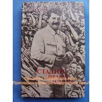 В. Жухрай Сталин: правда и ложь
