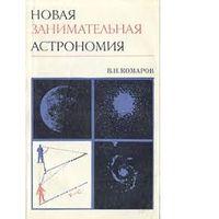 Комаров. Новая занимательная астрономия