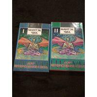 Дао - пробуждение света (комплект из 2 книг)