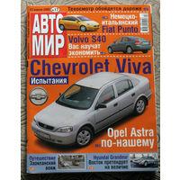 Журнал АВТОМИР  17 - 2005