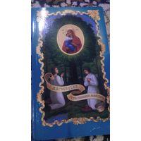 Жировичский Свято-Успенский Монастырь. (По письменным источникам, преданиям и свидетельствам современников)