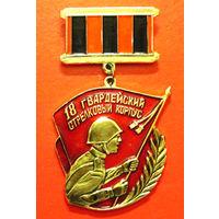 """Ветеран """"18-й Гвардейский Стрелковый Корпус"""". (из личной коллекции)."""